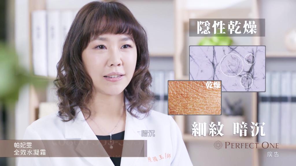 醫美診所陳國玉醫師推薦帕妃雯全效水凝霜