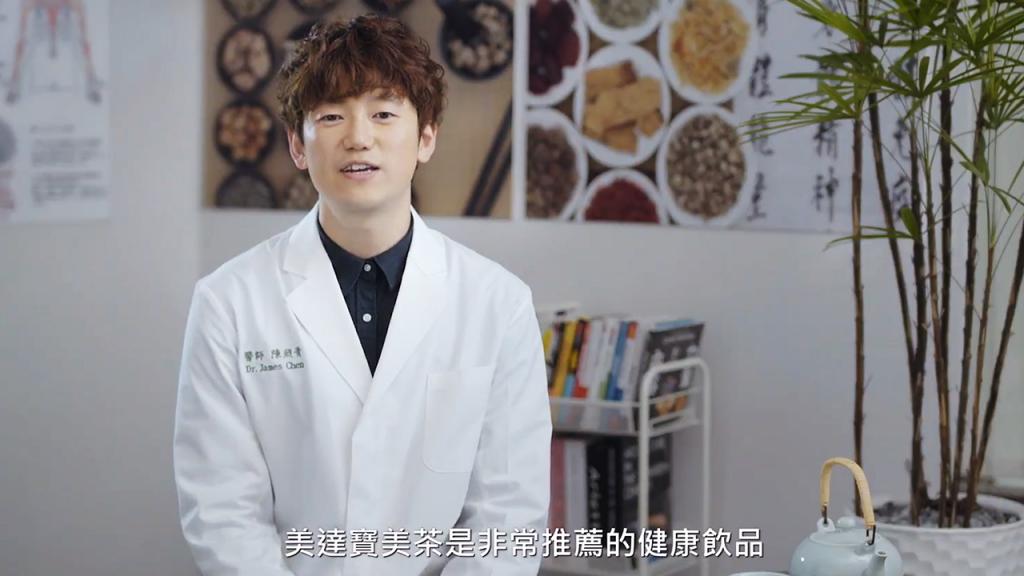 中醫診所陳照青醫師推薦提來福美達寶美茶