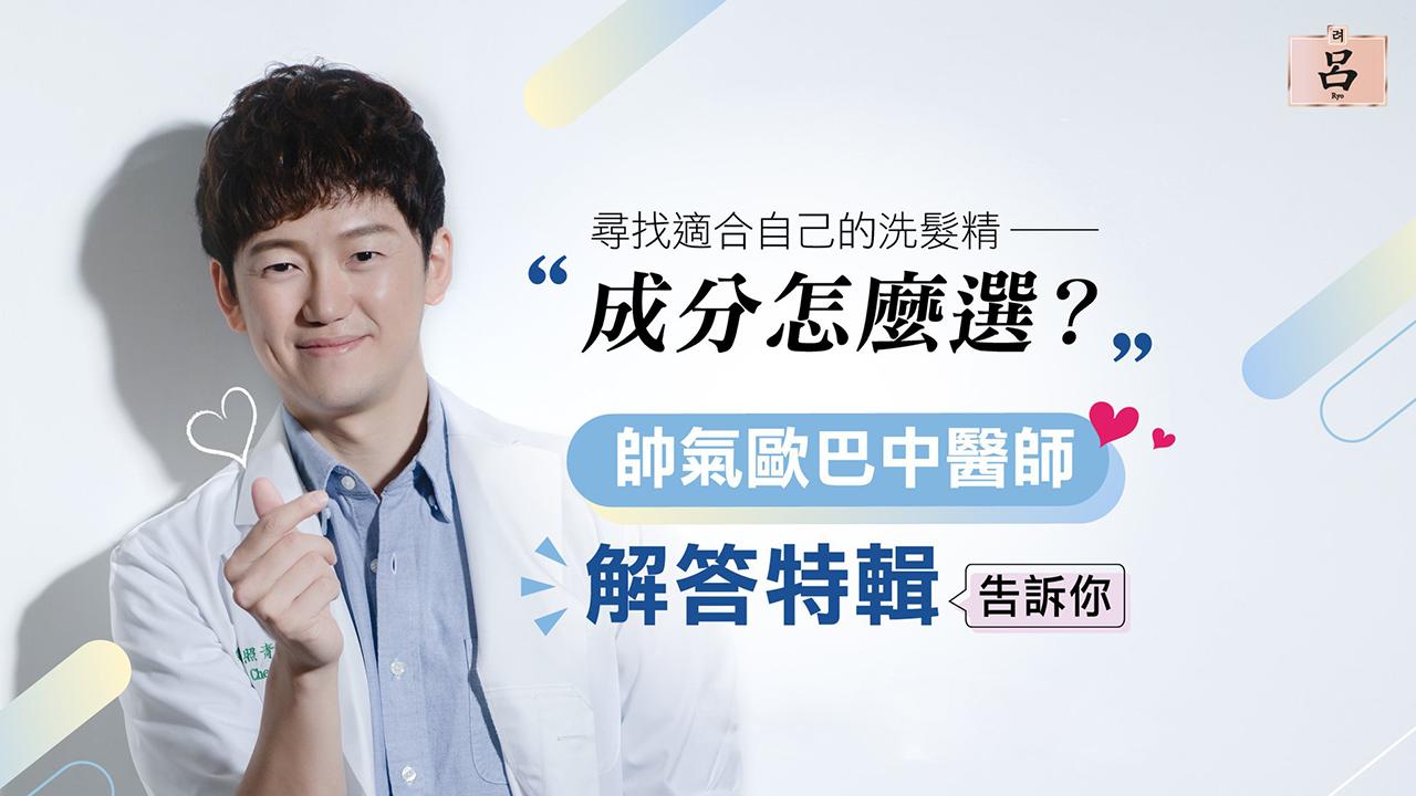 中醫診所陳照青醫師推薦呂洗髮精